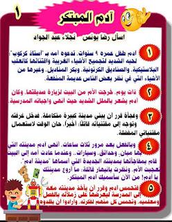مذكرة شرح درس آدم المبتكر منهج اللغة العربية للصف الثالث الابتدائي الترم الأول 2020