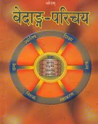 Vedang in Hindi-वेदांग और उनका संक्षिप्त परिचय