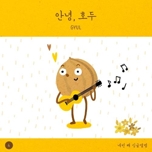 GYUL  – 안녕, 호두 – Single