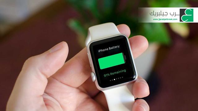 كيفية فحص عمر بطارية iPhone عن طريق استخدام ساعة آبل