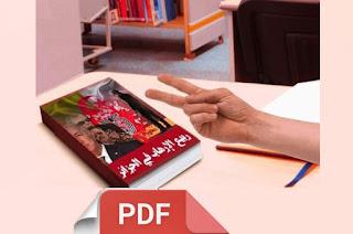 تحميل كتاب ربيع الارهاب في الجزائر pdf بالدلائل (قريبا)
