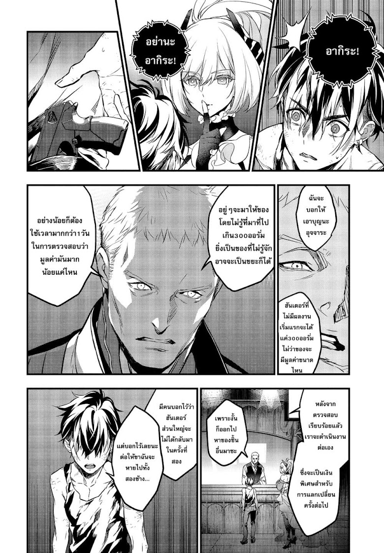 Rebuild World - หน้า 26