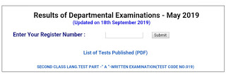 TNPSC DEPARTMENTAL EXAMINATION -MAY 2019 RESULTS PUBLISHED
