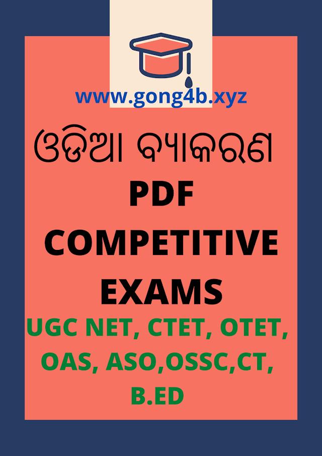 odia byakarana book (odia Grammar book) for All competitive exams