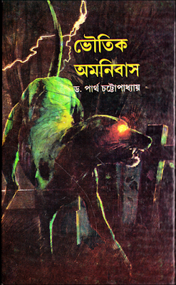 Bhoutik Omnibus | ভৌতিক অমনিবাস