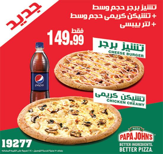 عرض بيتزا تشيز برجر حجم وسط CHEESE BURGER MEDIUM PIZZA
