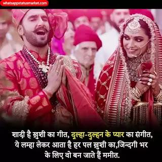 happy marriage life shayari image 2021