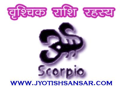 hindi jyotish me vrishchik rashifal