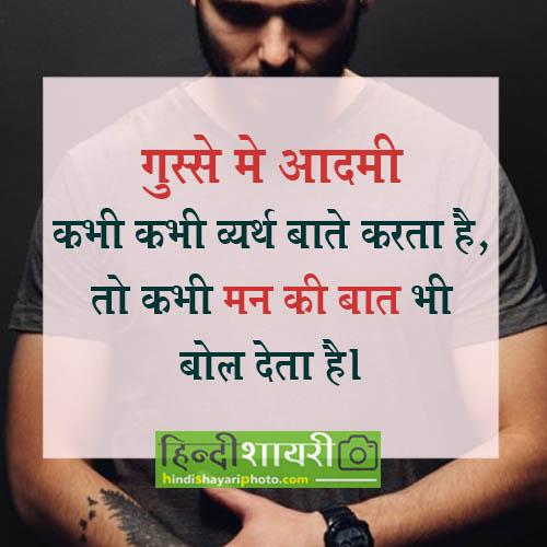गुस्से में आदमी कभी मन की बात भी बोल देता है - Hindi Anmol Vachan Wallpapers
