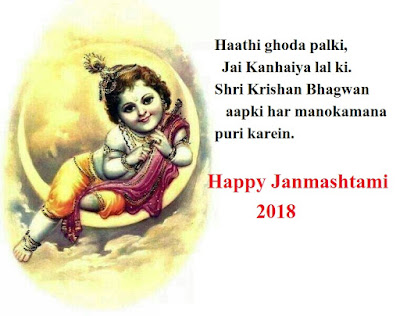 happy-krishna-janmashtami-wishes-images-2018-whatsapp-dp
