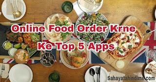 Online Food Order Krne Ke Top 5 Apps