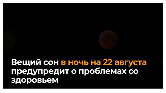 Вещий сон в ночь на 22 августа предупредит о проблемах со здоровьем