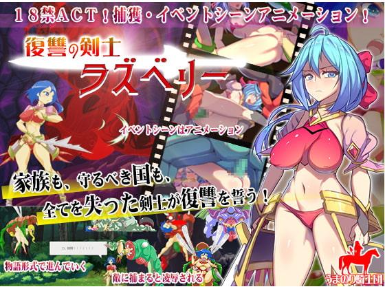 [H-GAME] Revenge swordswoman Raspberry JP