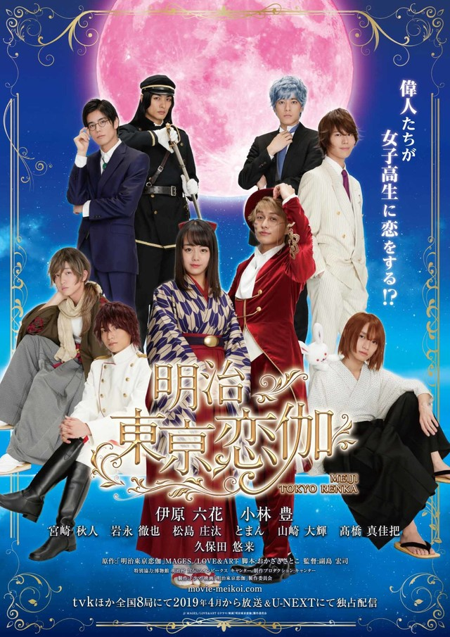 Sinopsis Meiji Tokyo Renka / 明治東亰恋伽 (2019) - Serial TV Jepang
