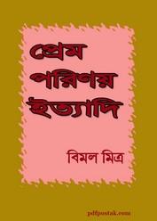 Prem Porinoy Ityadi by Bimal Mitra