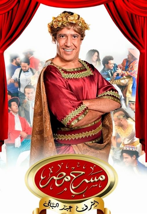 أسعار تذاكر مسرح مصر