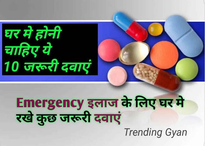 Ten Emergency medicine at home in lockdown- लाकडाउन में घर में जरूरी मेडिसिन