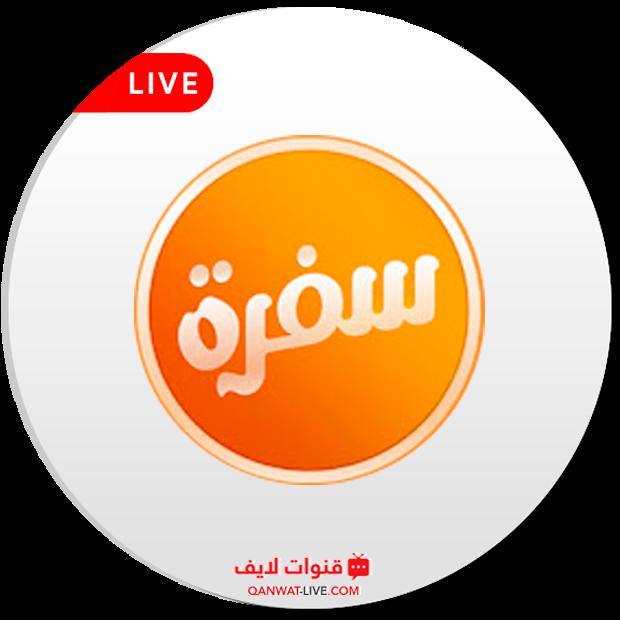مشاهدة قناة سي بي سي سفرة CBC Sofra بث مباشر