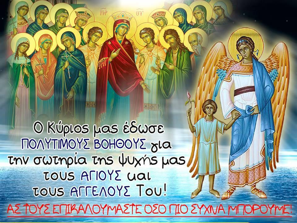 4d78b1abb8f9 Ουράνια Νοσταλγία  Οι αγαπημένοι φίλοι του Χριστού