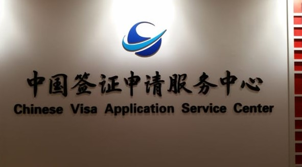 visa china center
