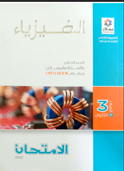تحميل كتاب الامتحان فيزياء للثانوية العامة 2022 pdf (كتاب الاسئلة بنظام الاوبن بوك)