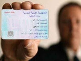 Contoh Kartu Identitas Dalam Bahasa Arab