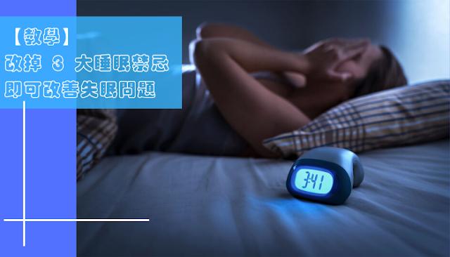 【教學】改掉 3 大睡眠禁忌 即可改善失眠問題