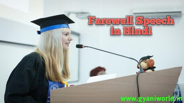 विदाई समारोह भाषण   Farewell Speech In Hindi