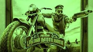 Avane Srimannarayana Hindi Full HD Movie Download Leaked TamilRockers