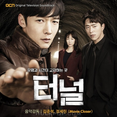 Various Artists – Tunnel Original Television Soundtrack (AAC)