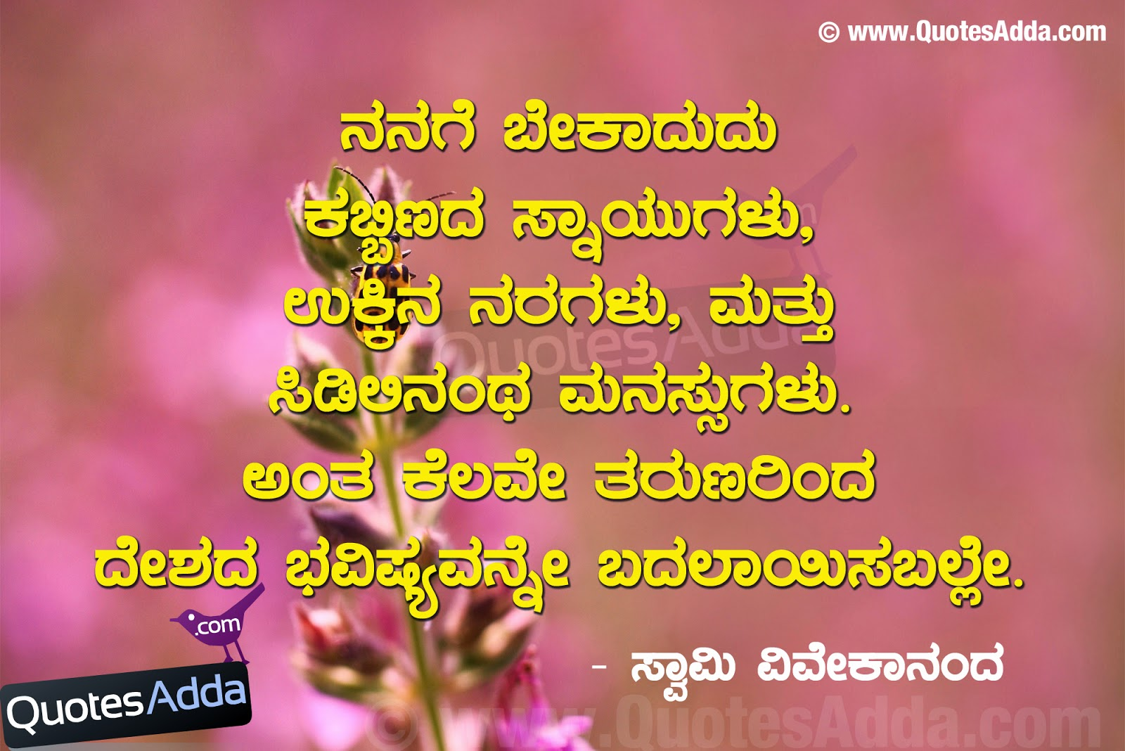 Kannada Life Quotes Jeevana Sanjeevini