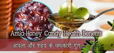 आंवला शहद के स्वास्थ्यवर्धक लाभ, Health Benefits of Amla Honey in Hindi, शहद आंवला के स्वास्थ्य लाभ, amla candy ke fayde, Amazing Benefits Of Amla and Honey, आंवला शहद औषधि, amla sahad canday ke fyade, amla shahad candy, आंवला शहद मिश्रण औषधि, आंवला शहद के चमत्कारी गुण