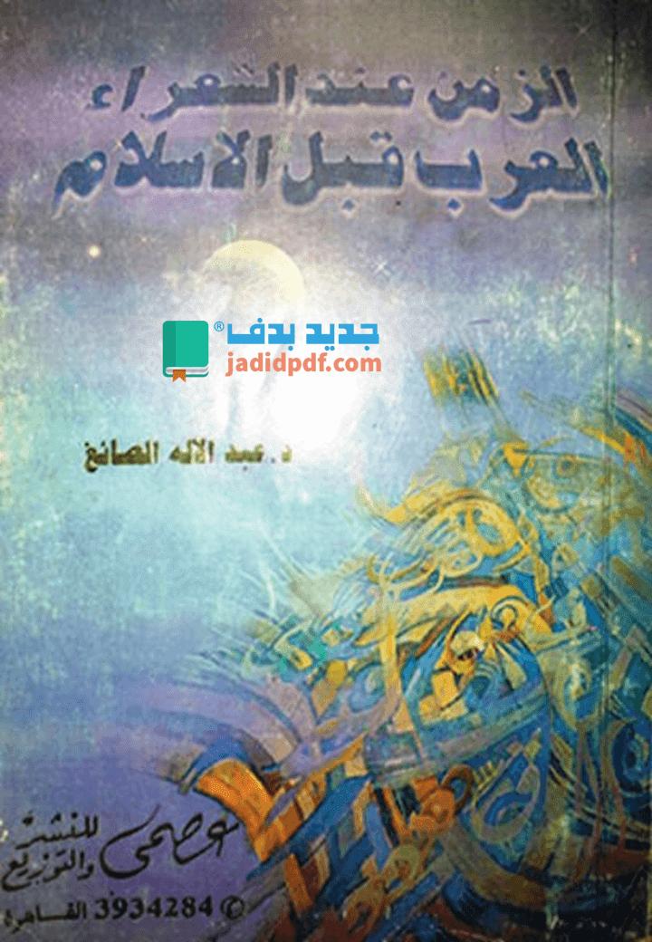 كتاب الزمن عند الشعراء العرب قبل الاسلام pdf تأليف عبد الإله الصائغ