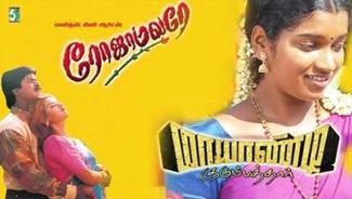 Mayandi Kudumbatthaar & Rojamalare Super Hit Audio Jukebox