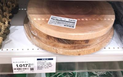 ニトリで買える丸太カッティングボード