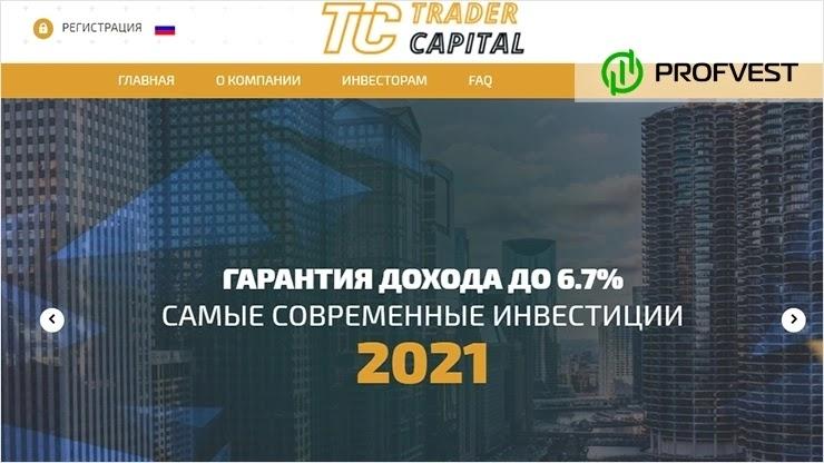 Trader Capital лидер