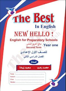 مذكرة اللغة الانجليزية للصف الاول الاعدادي ترم ثان 2020، كتاب ذا بيست اولى اعدادى