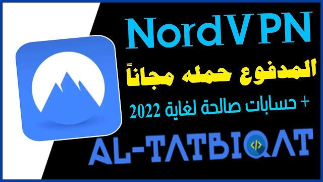 تحميل Nord VPN Premium مهكر + حسابات صالحة لغاية 2022