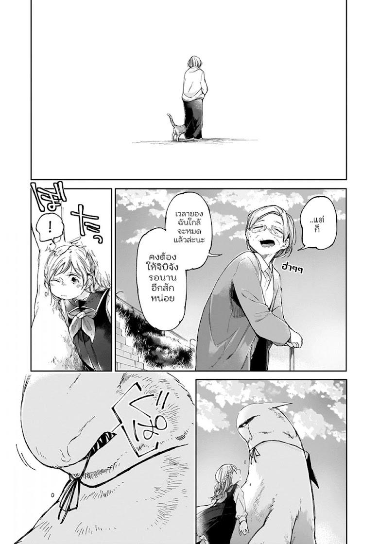 Dear NOMAN - หน้า 16