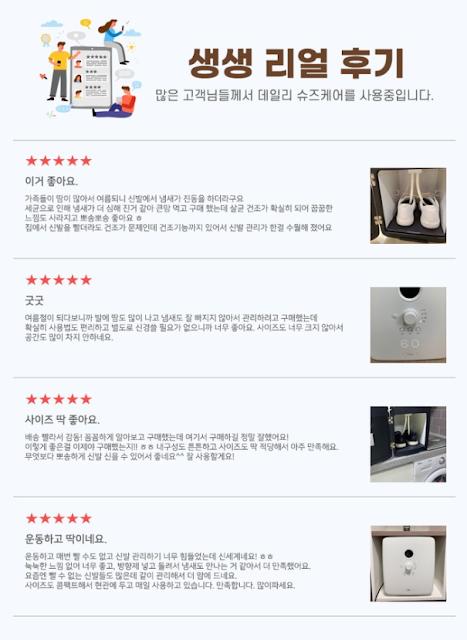 Sản phẩm được yêu thích nhất trong năm 2020 tại Hàn Quốc với sản phẩm chuyên dụng chăm sóc giày hằng ngày, với những phản hồi yêu thích vá đánh giá chất lượng 5* từ khách hàng sử dụng end-user.