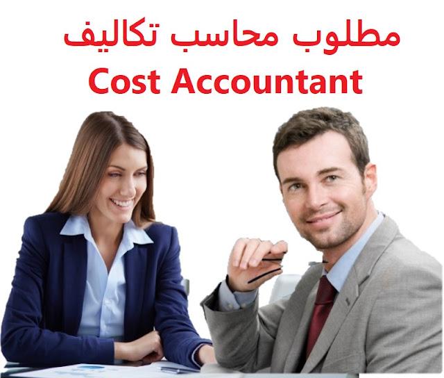 وظائف السعودية مطلوب محاسب تكاليف  Cost Accountant