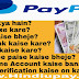 What is PayPal? Full setup in hindi