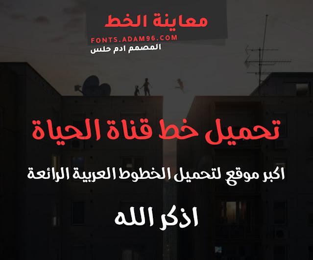 تحميل خط قناة الحياة الرائع اجمل الخطوط العربية - خطوط مشهورة Font Hayah