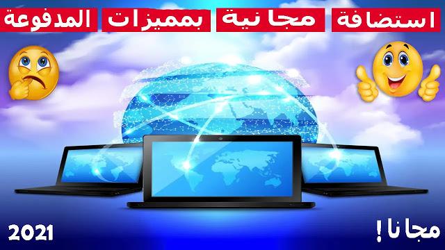 افضل استضافات المواقع المجانية 2021