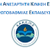 Δήλωση απόσυρσης υποψηφιοτήτων ΔΑΚΕ ΠΕ ΠΕΛΛΑΣ