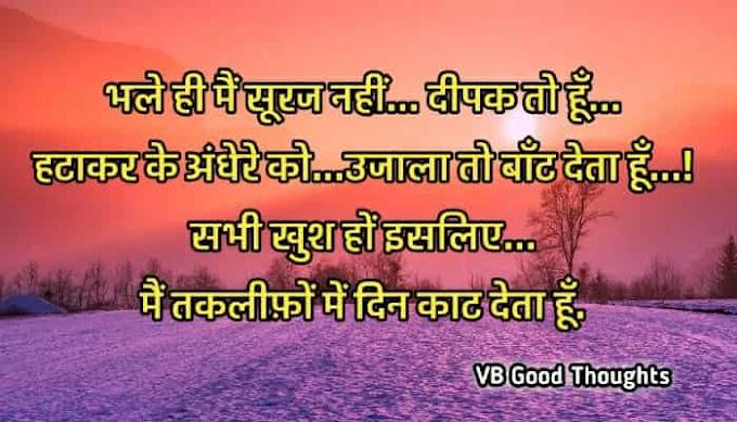 Good Thoughts In Hindi - युधिष्ठर को पूर्ण संकेत था कि.... कलयुग में क्या होगा...? - Suvichar