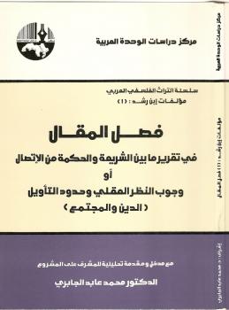 فصل المقال في تقرير ما بين الشريعة والحكمة من الاتصال لمحمد عابد الجابري