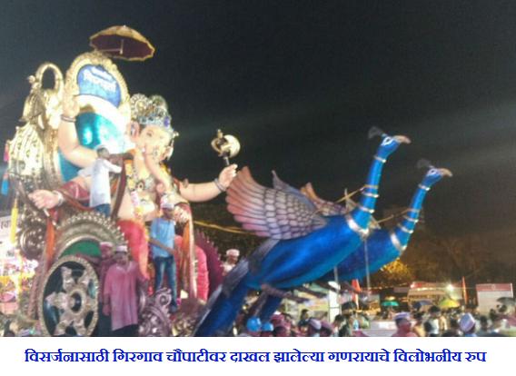 girgaon chowpatty Ganpati Visarjan 2016 Live