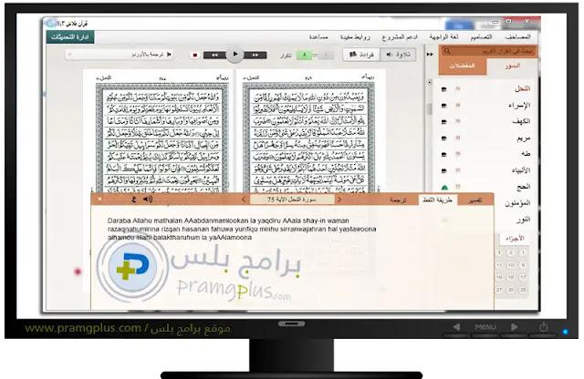 التلفظ في برنامج قرآن فلاش