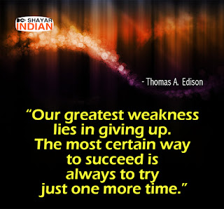 Success Motivational Quotes - Thomas A. Edison